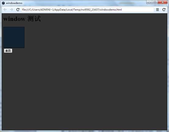 node-webkit学习(4)Native UI API 之window   nw js 中文文档